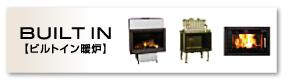 ビルトイン暖炉